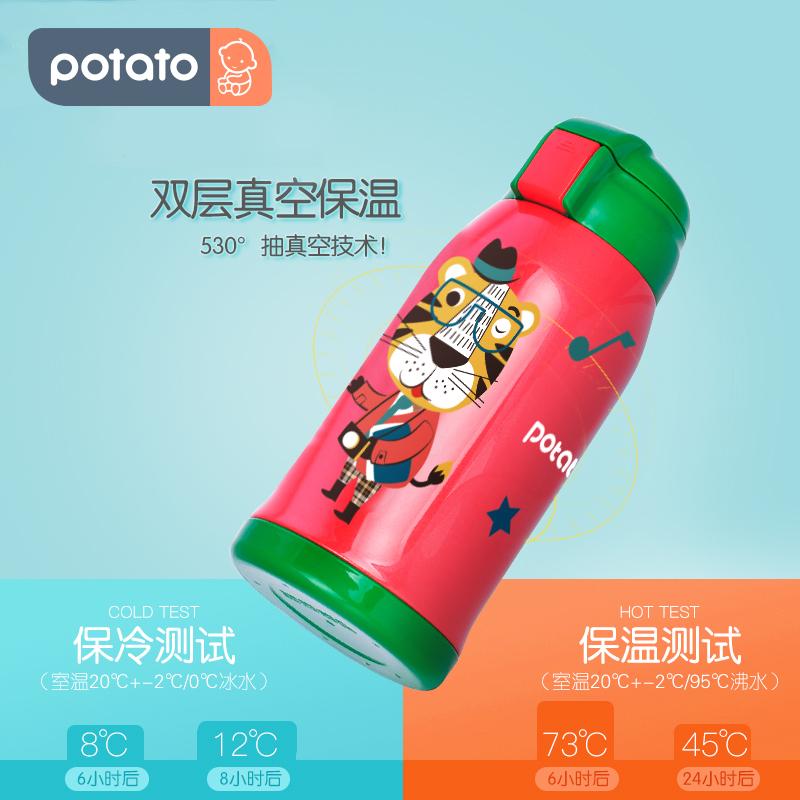 小土豆儿童水壶保温杯带吸管两用不锈钢防摔小男女孩学生幼儿园
