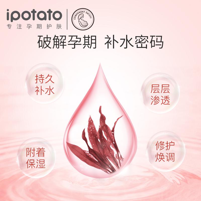Ipotato 孕妇爽肤水保湿补水滋润肤哺乳孕期专用柔肤水孕妇护肤品