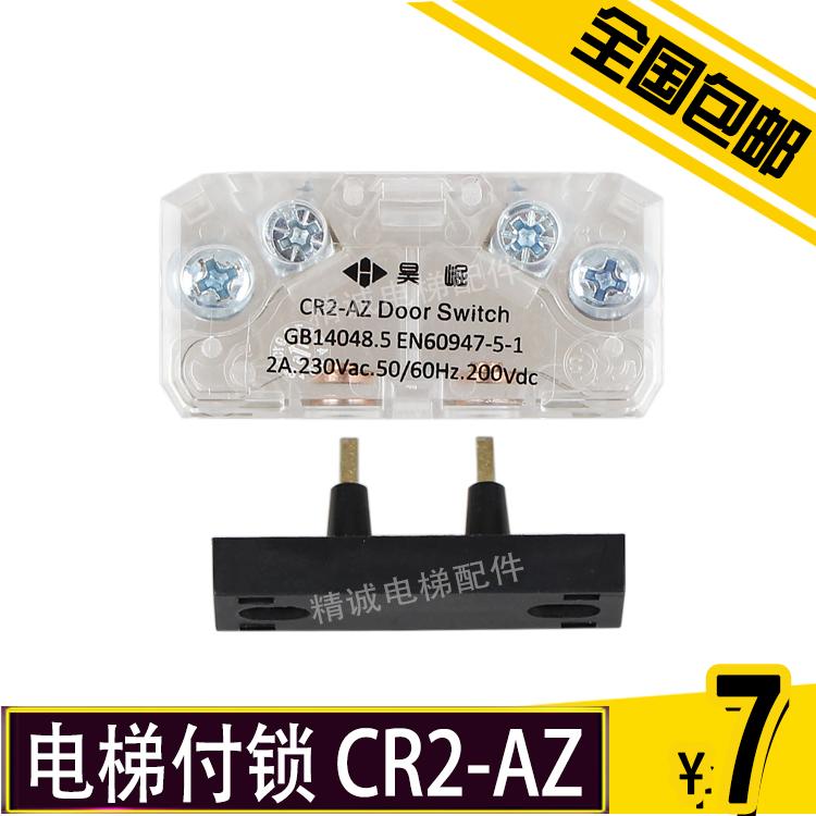 电梯配件 CR2-AZ  KCB-R-5易升付锁 通力触点 电梯轿门副门锁触点