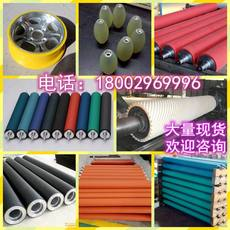 Rubber roller custom polyurethane silicone Haipalong rotary