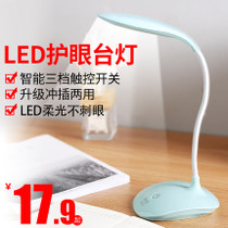 阅读触摸调光USB充电式小台灯儿童护眼学习大学生宿舍卧室床头