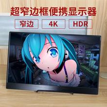 超薄窄边框15.6寸HDR便携显示器PS4迷你显示屏游戏扩展副屏 4k新款图片