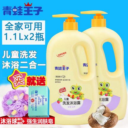 青蛙王子儿童洗发沐浴露1.1L*2瓶幼儿宝宝小孩洗发水沐浴液家庭装
