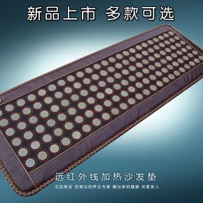 玉石沙发垫锗石沙发垫托玛琳沙发垫玉石加热沙发垫锗石保健沙发垫