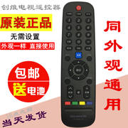 Original Skyworth TV remote control YK-6000J-03 6002J/6005J/H 60JB/60JC/60JD