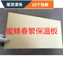 Spring Red Bee Insulation Board standard hive partition 1.8 CM Insulation plate insulation in the Bee Bee Queen Beehive