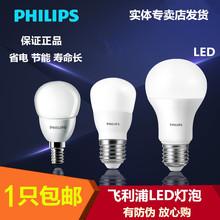 飞利浦led灯泡球泡E27e14螺口节能灯3W5W7W8W9W10.5W13W18W正品