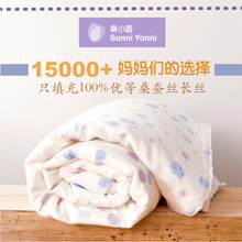 Small round mulberry baby silk quilt children silk quilt baby four seasons by the kindergarten is cold in spring, autumn and summer by air conditioning.