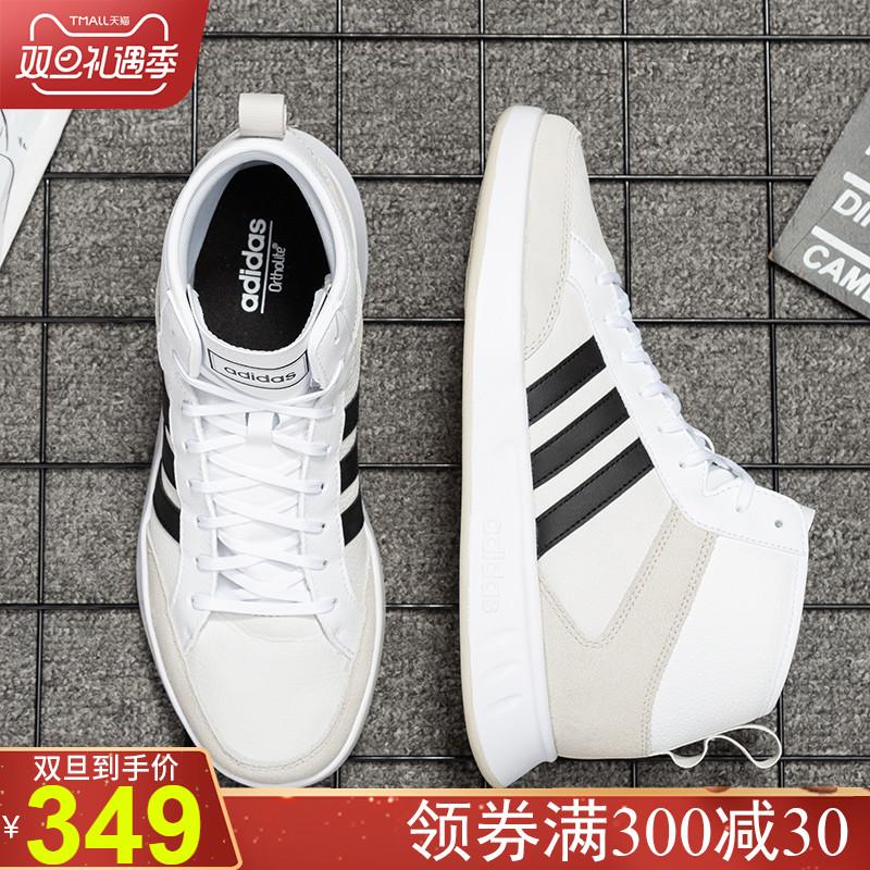 阿迪达斯官网旗舰男鞋2019冬季新款运动鞋男休闲高帮板鞋男篮球鞋