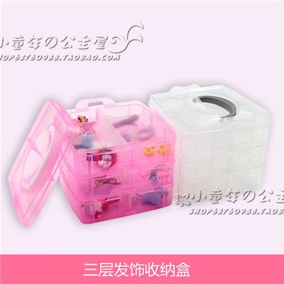儿童发饰配饰品收纳盒三层格子透明塑料首饰盒无异味零碎整理箱