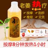 老姜油正品纯度身体按摩发热油美容院刮痧通经络全身推拿开背精油