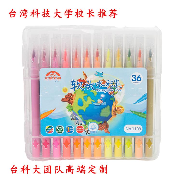 软头水彩笔学生可水洗彩笔画笔套装手绘彩色幼儿园儿童宝宝美术笔