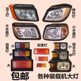 莱州青州小型装载机铲车水晶组合前大灯后尾灯转向灯厂家直销包邮图片