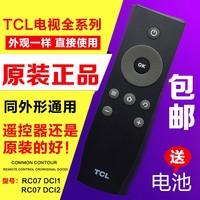 tcl電視機遙控器原裝
