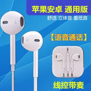 耳机入耳式魅族苹果iPhone6s/6plus华为小米手机通用重低音线控5s