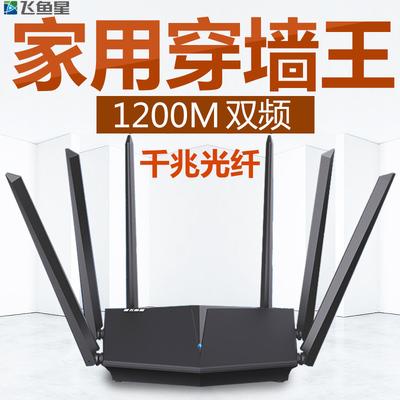 飞鱼星G3无线路由器家用穿墙王千兆高速WiFi游戏路由200M光纤电信
