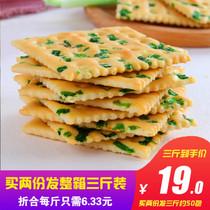 脆片薄饼早餐饼干休闲零食蛋糕面包168g酸奶洋葱味苏打饼干土斯