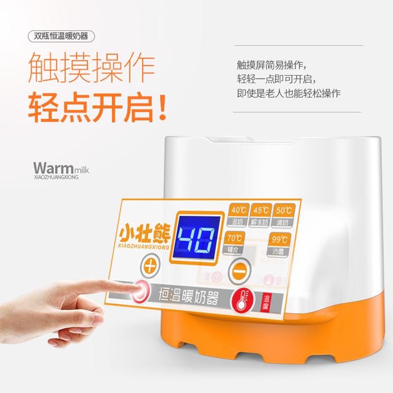 小壮熊 温奶器消毒器二合一 智能四键暖奶器 婴儿多功能热奶器