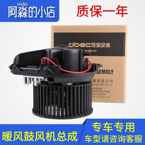 Jia Bao fit Fukang old Elysee Blower Automobile air conditioning heater assembly Speed Regulation Module control mechanism