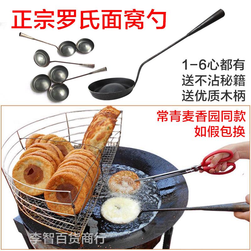 正宗罗氏面窝勺专用面窝勺商用加深加凸型面窝勺手工锻打面窝勺