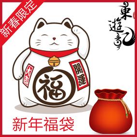 东游记cosplay服装福袋新春大放血白菜99两套不买不是人系列cos服