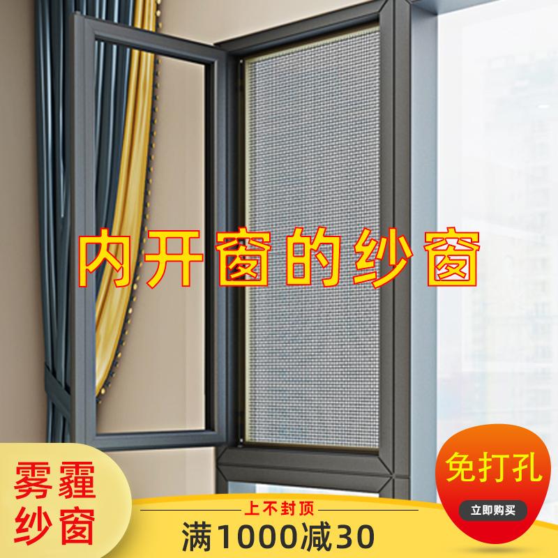 内开窗纱窗网自装推拉式定制防盗沙窗不锈钢金刚网纱窗铝合金边框