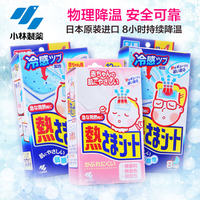 Xiaolin Pharmaceutical Ice Cream Sticker Cooling Sticker Ice Sticker Infant Child Cooling Sticker Japan Import Adult Antipyretic Sticker