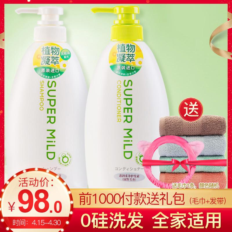 日本进口资生堂 惠润绿野芳香无硅油洗发水护发素套装 滋养顺滑