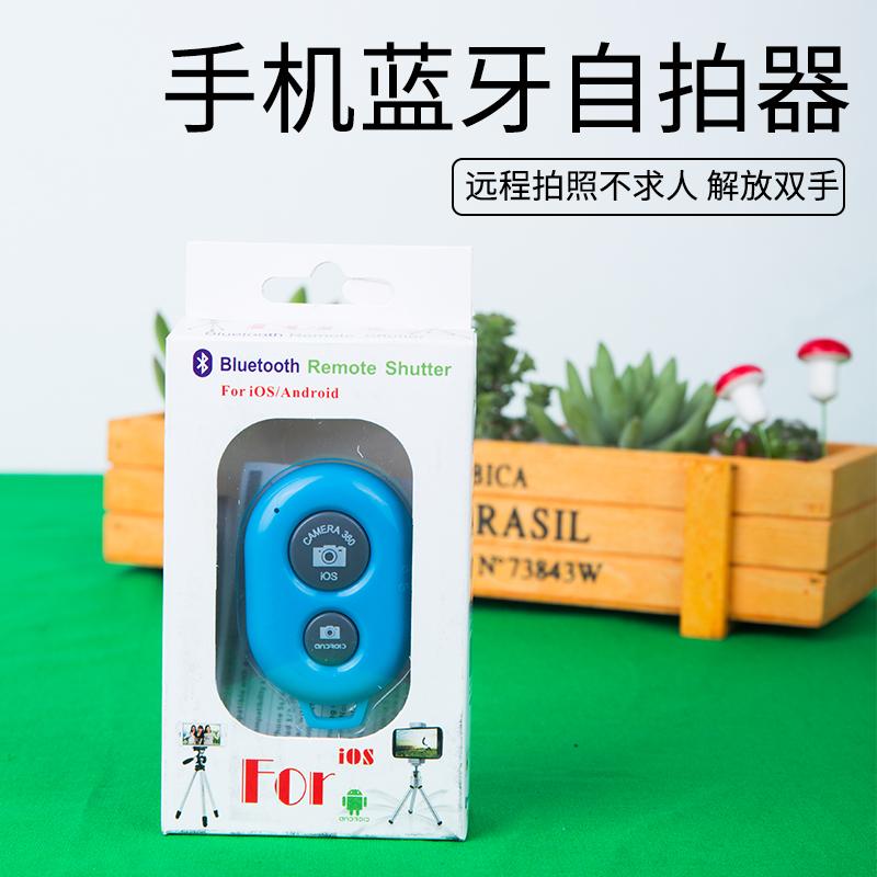 遥控器自拍蓝牙手机通用拍照拍摄苹果安卓