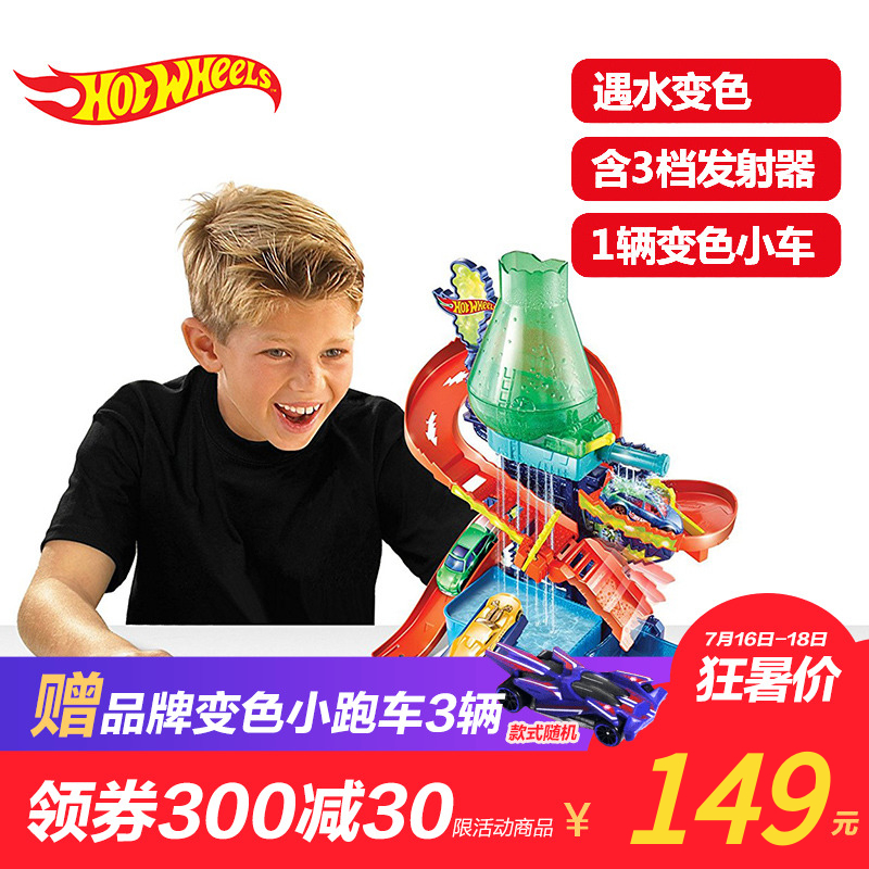 hot wheels electric Track Set Color-changing Car Science Laboratory CCP76 Male
