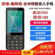 Coolpad/酷派 C558 触摸按键上网智能老人手机全网通4G老人机备用