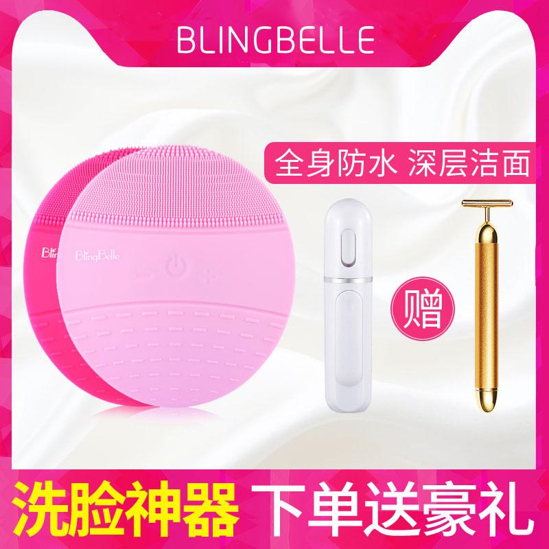 德国BlingBelle贝琳贝儿硅胶洁面仪洗面洗脸神器女电动毛孔清洁器