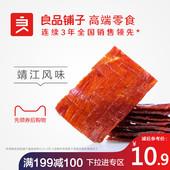 良品铺子猪肉脯100g 猪肉铺肉干熟食特产肉类小吃零食休闲食品
