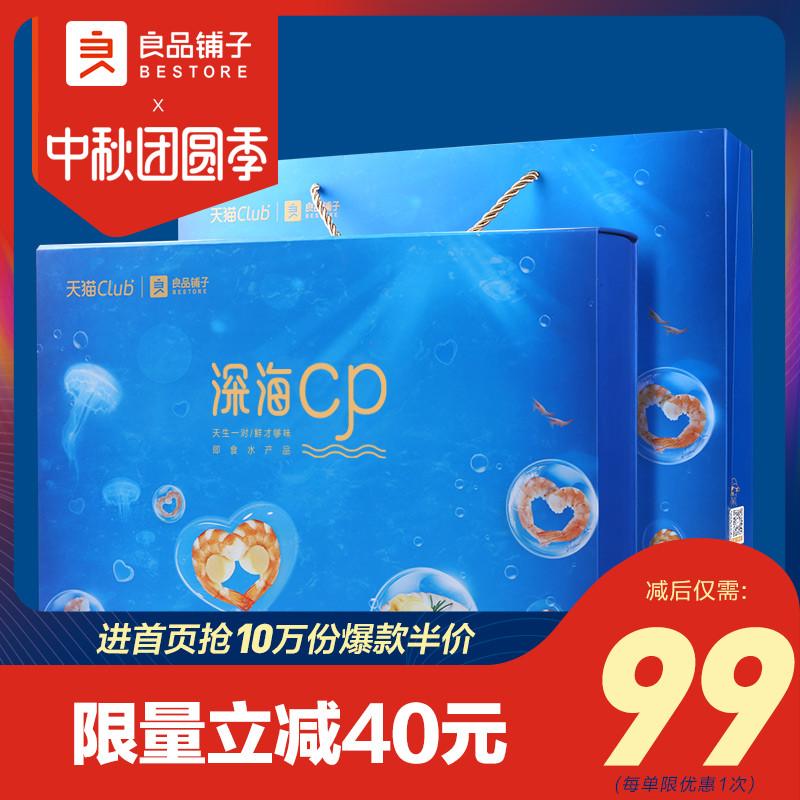 【良品铺子深海cp组合310g】虾夷扇贝海味零食礼盒