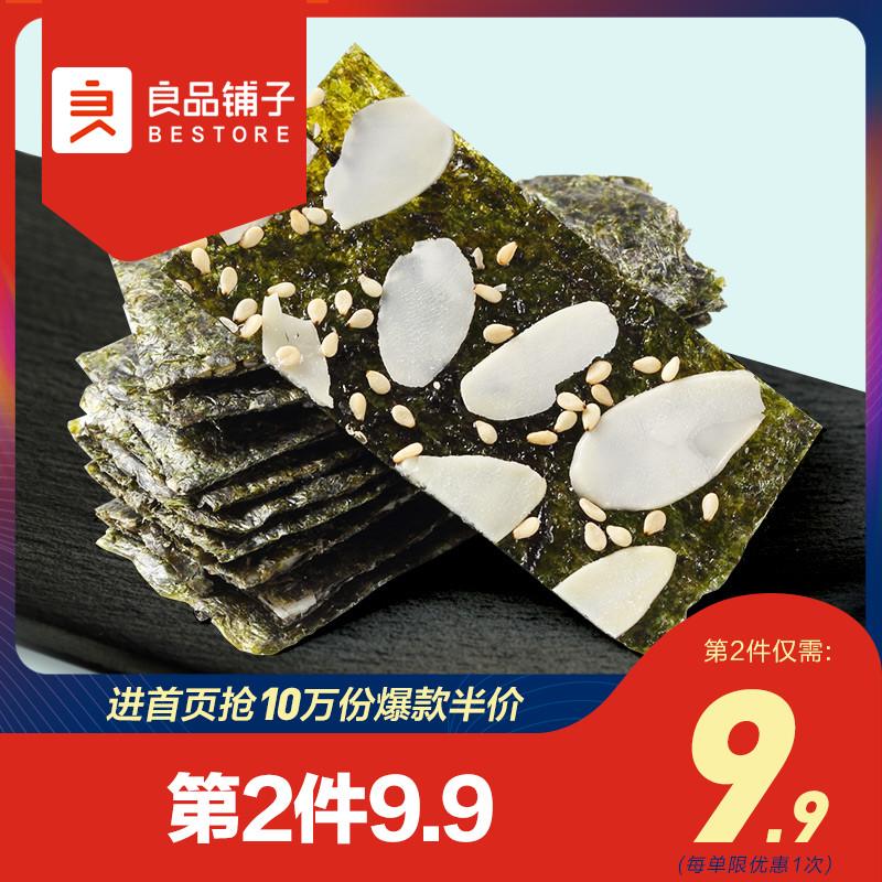 海苔南瓜脆片