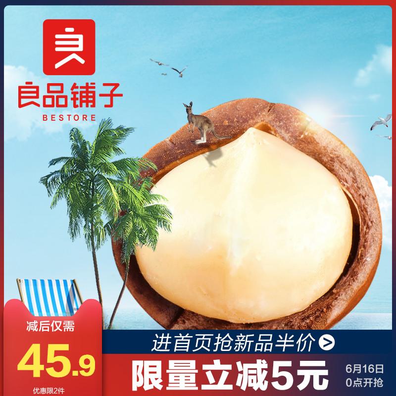 【良品铺子夏威夷果280gx2袋装】奶油味坚果零食原味干果送开口器