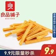 【良品铺子-沙拉薯条140gx2袋】薯片膨化食品休闲零食小吃小袋装