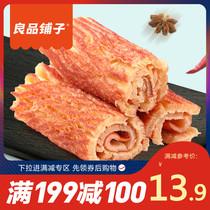 炭烤香麻辣鱿鱼丝条干湖南特产零食包3012g绝艺大辣卷卷鱿鱼须