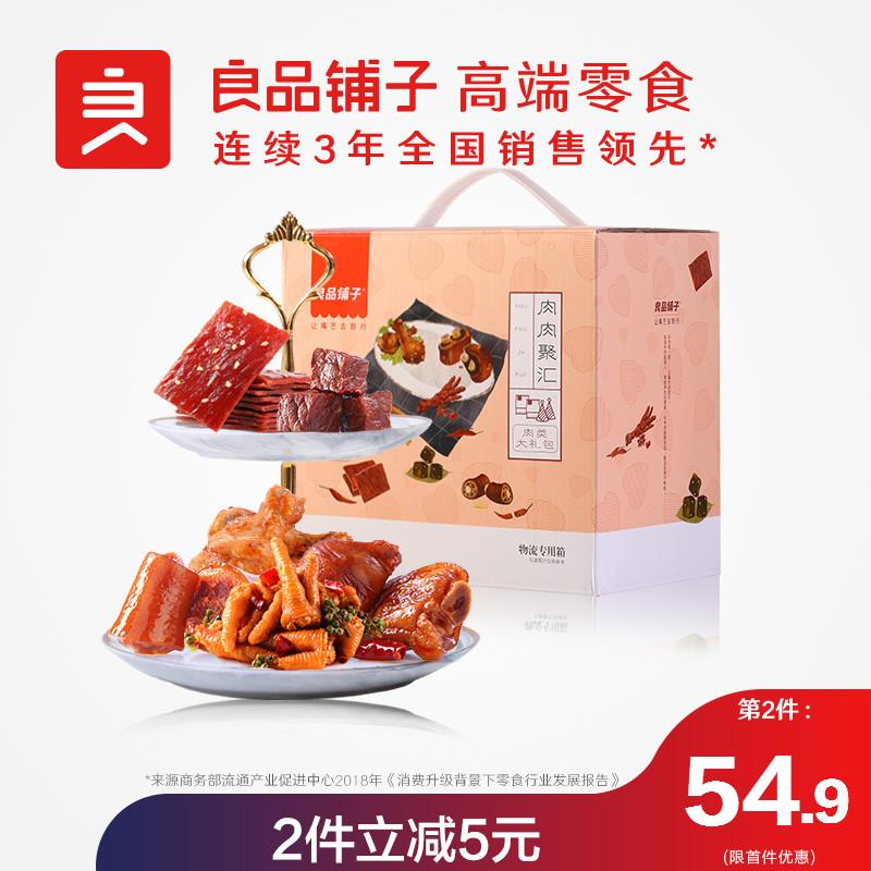 良品铺子肉类零食大礼包猪肉脯肉干猪蹄猪尾巴小吃休闲食品整箱小,网红进口零食猪肉脯