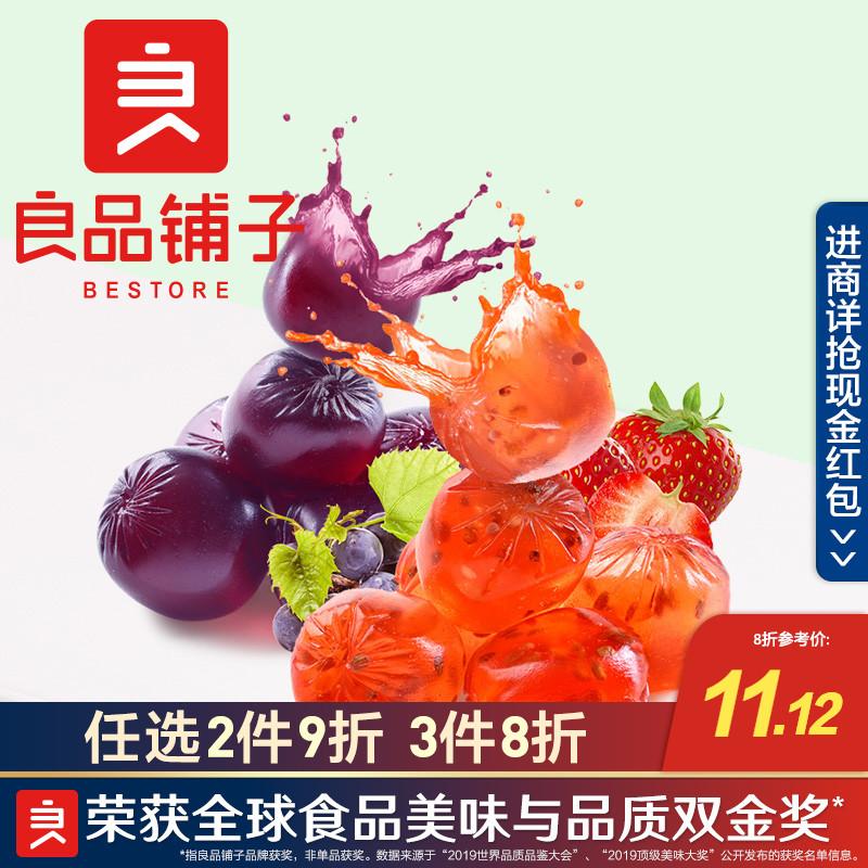 【良品铺子-爆浆果汁软糖50gx2袋】水果夹心糖果接吻糖橡皮糖零食