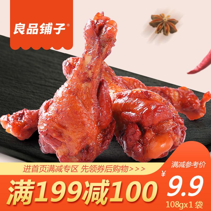 零食奥尔良鸡