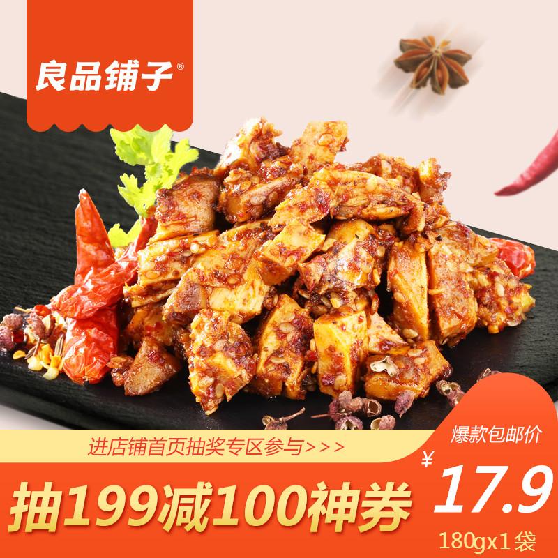 【良品铺子牛板筋180g】辣条小包装牛肉干麻辣味零食小吃休闲食品