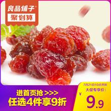 蜂蜜味果干果脯蜜饯休闲零食甜点小吃 良品铺子樱桃干80g
