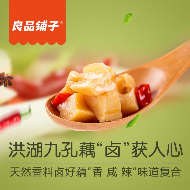 良品铺子卤藕 藕片莲藕麻辣味香辣卤味素食零食小吃湖北特产
