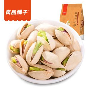 【良品铺子自然开心果210gx2袋】原味无漂白坚果干果零食炒货袋装