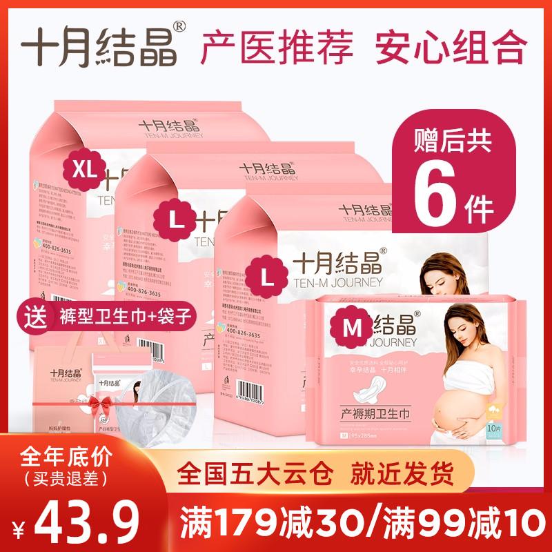 十月结晶产妇卫生巾产后月子专用排恶露加长加大孕妇产褥期卫生巾