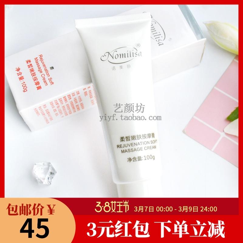 诺美丽莎专柜正品 护肤品化妆品 柔皙嫩肤按摩膏100g补水保湿