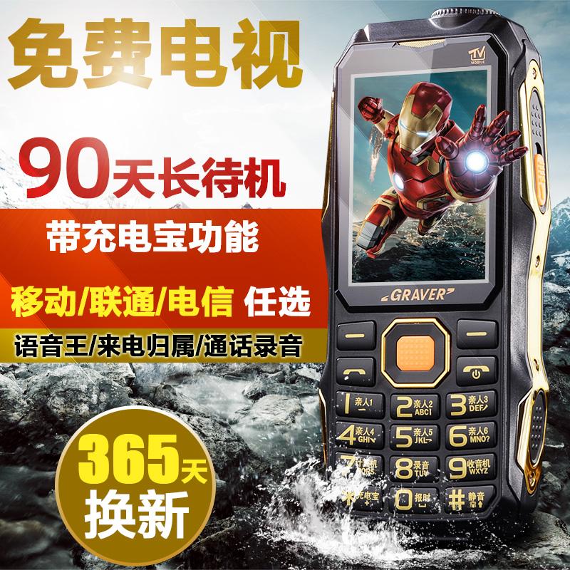 移动老人机超长待机军工三防全网通电信老年人手机新路虎时代K988