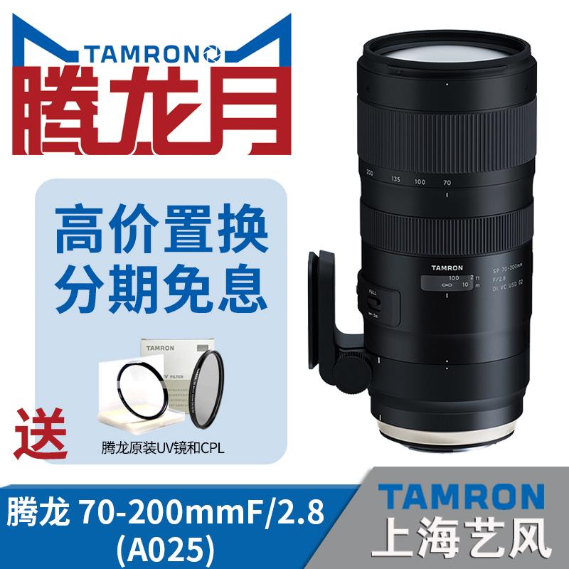 6期免息分期 国行腾龙 SP 70-200mm F/2.8 Di VC USD G2(A025)