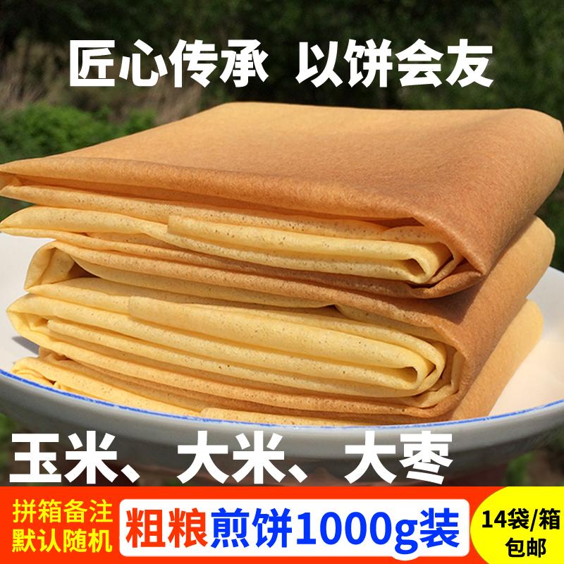 古道远方粗粮零食煎饼1000g正宗东北纯手工杂粮大煎饼 口味可拼箱